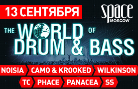World Of Drum&Bass в Москве